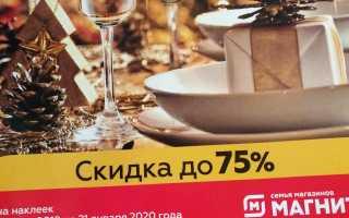 Посуда по акции в Магните — снова нет в наличии
