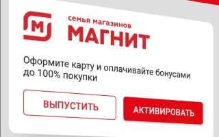 Как получить бонусную карту Магнит бесплатно на телефон